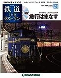 鉄道 ザ・ラストラン 24号 (急行はまなす) [分冊百科] (DVD付)