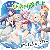 Girlish Number - Girlish Number (Anime) Song: Itadaki High Tension [Japan CD] GNCA-446