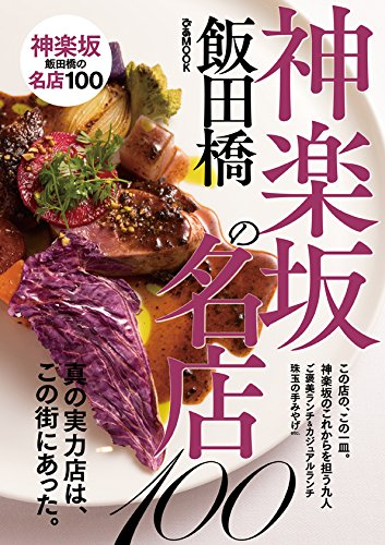 神楽坂の名店100 (ぴあMOOK)