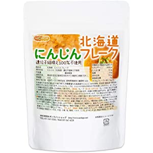 北海道 にんじんフレーク 100g 北海道産にんじん100%使用 [01]NICHIGA(ニチガ)