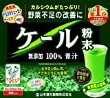 Yamamoto Chinese medicine pharmaceutical kale powder 3g × 88 servings