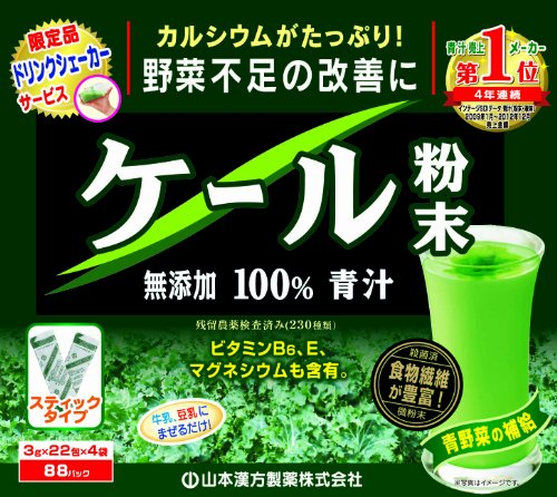 Yamamoto Chinese medicine pharmaceutical kale powder 3g × 88 servings by Yamamoto Chinese medicine Pharmaceutical