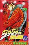 JOJO'S BIZARRE ADVENTURE Vol.42 ( Japanese Edition )