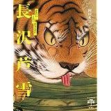 かわいい こわい おもしろい 長沢芦雪 (とんぼの本)