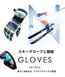 スキー グローブ スノボー グローブ スキー 手袋 登山 手袋 防寒グローブ 防水 防寒 保温 通気性 サイズ選択可