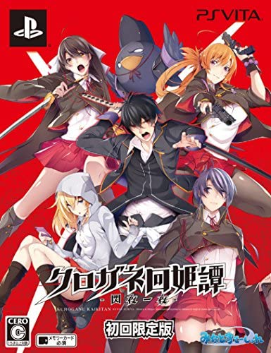 クロガネ回姫譚 -閃夜一夜- (通常版) - PS Vita