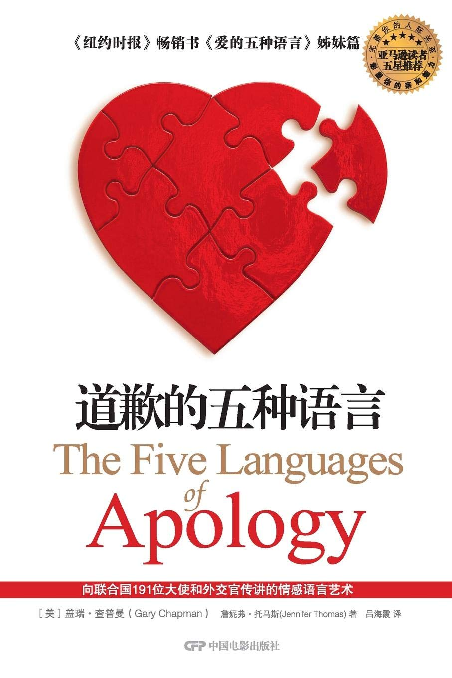 Download The Five Languages of Apology (Chinese Edition) ebook
