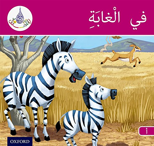 Arabic Club Readers: Pink Band: In the Jungle (Arabic Club Red Readers)