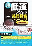 超低速メソッド英語発音トレーニング Advanced (CDブック)