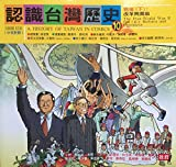 img - for The Post-World War II Era (II): Reform and Openness (English & Taiwanese) (A History of Taiwan in Comics, Volume 10) book / textbook / text book