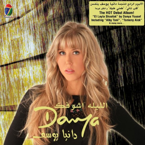 danya yousef mp3