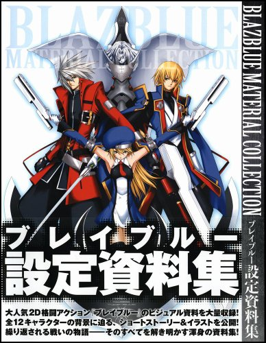 Image of Blazblue Material Collection (Japanese imported)