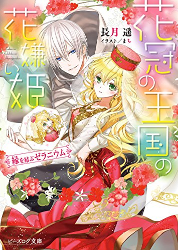 花冠の王国の花嫌い姫4 縁を結ぶゼラニウム (ビーズログ文庫)