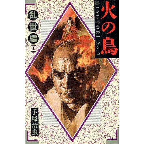 火の鳥 (No.7) 乱世編[上]