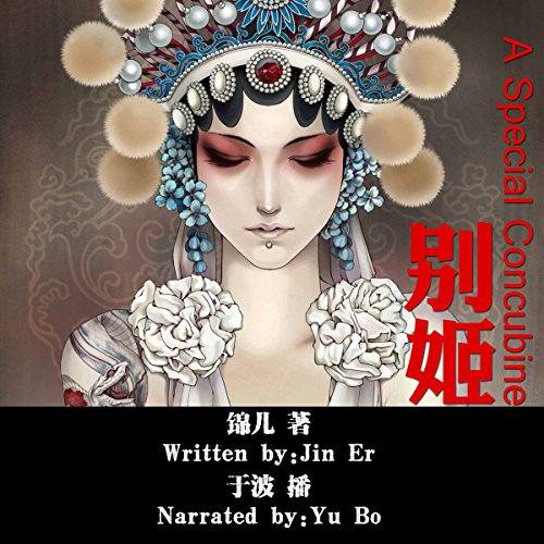 别姬 - 別姬 [A Special Concubine]