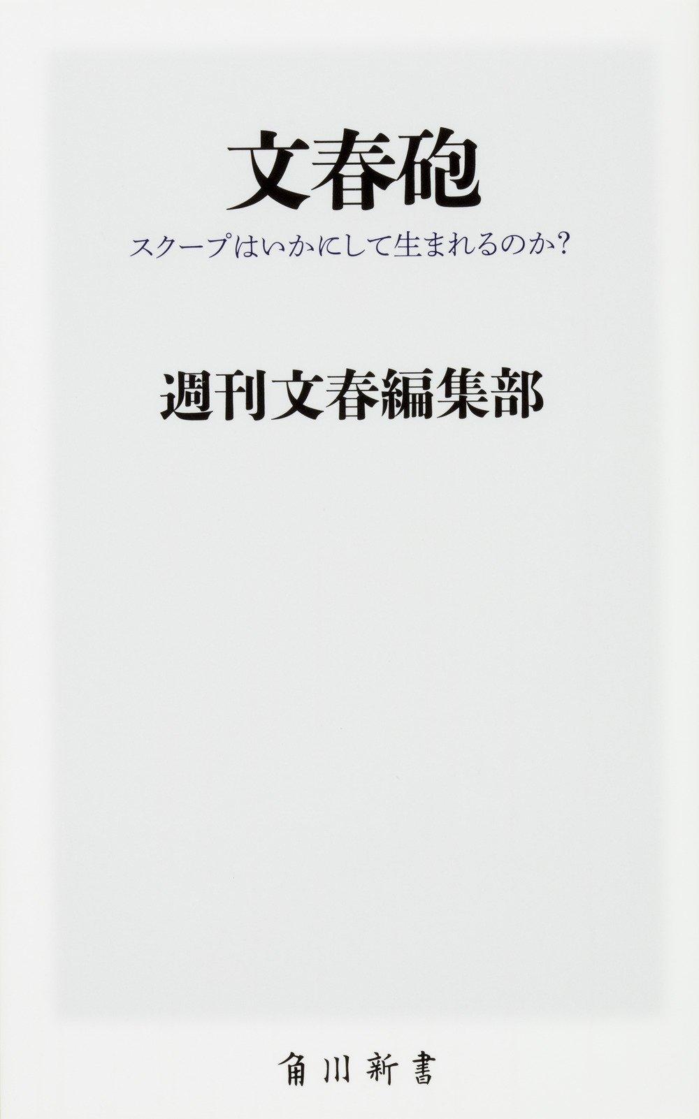 文春 スクープ 週刊