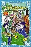 (Kodansha blue bird library) Detective dream water Kiyoshiro incident notes doll not laugh (2001) ISBN: 4061485679 [Japanese Import]