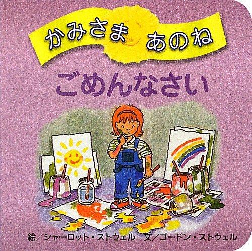 Kamisama anone. 1 (Gomennasai).