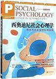 西奥迪尼社会心理学:群体与社会如何影响自我(原书第5版)