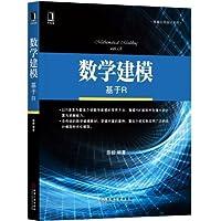 华章应用统计系列·数学建模:基于R