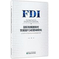 国际发展援助对受援国FDI的影响研究(以OECD DAC成员国对亚非国家援助为例)