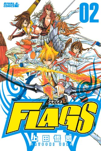 FLAGS (2) (rival Comics) (2010) ISBN: 4063800881 [Japanese Import]