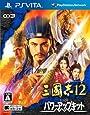 三國志12 with パワーアップキット - PS Vita