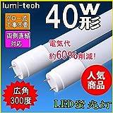 【広角300度軽量タイプ】led蛍光灯 40w形 直管1198mm 蛍光灯40W型 led 蛍光管