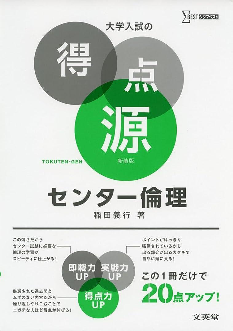 カンガルートロピカルあいさつマーク式総合問題集倫理,政治?経済 2017 (河合塾シリーズ)