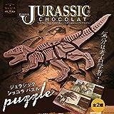 【バレンタイン】恐竜のチョコレート ジュラシックショコラ ジグソーパズル(ティラノサウルス) [恐竜 おもしろチョコレート]