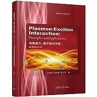等离激元-激子相互作用--原理和应用(英文版)(精)/纳米光子学丛书