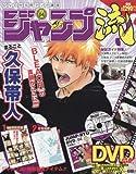 ジャンプ流!DVD付分冊マンガ講座(4) 2016年 3/3 号 [雑誌]