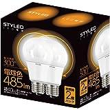 スタイルド LED電球 口金直径26mm 2個パック 一般電球 全方向タイプ 6.5W 485lm (電球色相当・電球40W相当) LLDAL7O1P2