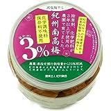 【無添加/梅干し】紀州梅香の特別な上質梅干し 1kg(500g×2)(塩分約3%の減塩)