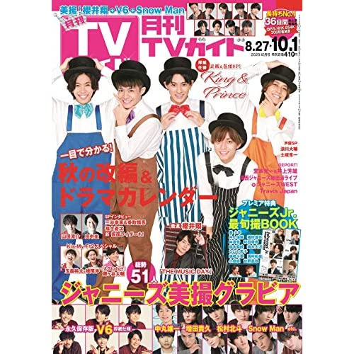 月刊TVガイド 2020年10月号 表紙画像