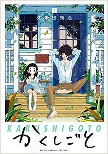 かくしごと 第01巻 Kakushigoto vol 01
