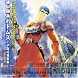 Armored Trooper Votoms: Music Collection by Japanimation (2005-02-23)