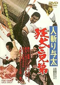<東映オールスターキャンペーン>人斬り与太 狂犬三兄弟 [DVD]