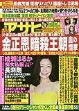週刊アサヒ芸能 2017年 3/2 号 [雑誌]