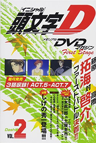 2 Dash Hen DVD> Memorial DVD magazine Initial D First Stage (<DVD>) (2012) ISBN: 4063584240 [Japanese Import]