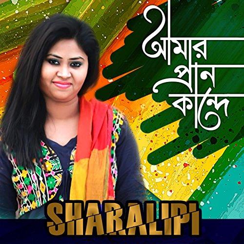 Amar Pran Kande (feat. Basu)