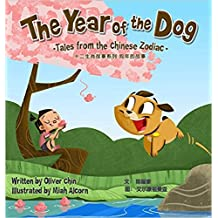 The Year of the Dog: Tales from the Chinese Zodiac