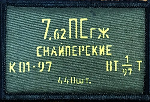 Mosin Nagant Ammo Can Morale Patch Perfect for your for sale  Delivered anywhere in USA