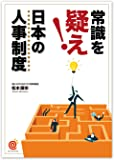 常識を疑え! 日本の人事制度