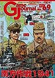 ゲームジャーナル69号 南方作戦1941 ~進撃の帝国陸海軍~
