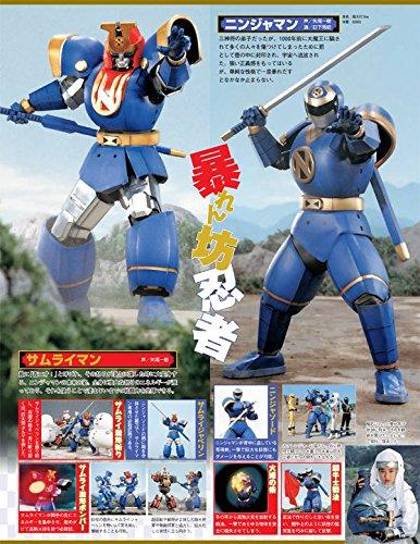 スーパー戦隊 Official Mook 20世紀 1994 忍者戦隊 ...