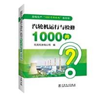 """发电生产""""1000个为什么""""系列书:汽轮机运行与检修1000问"""