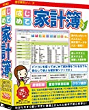 はじめての家計簿2
