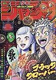 週刊少年ジャンプ(32) 2019年 7/22 号 [雑誌]