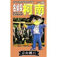 名侦探柯南46(中文版)